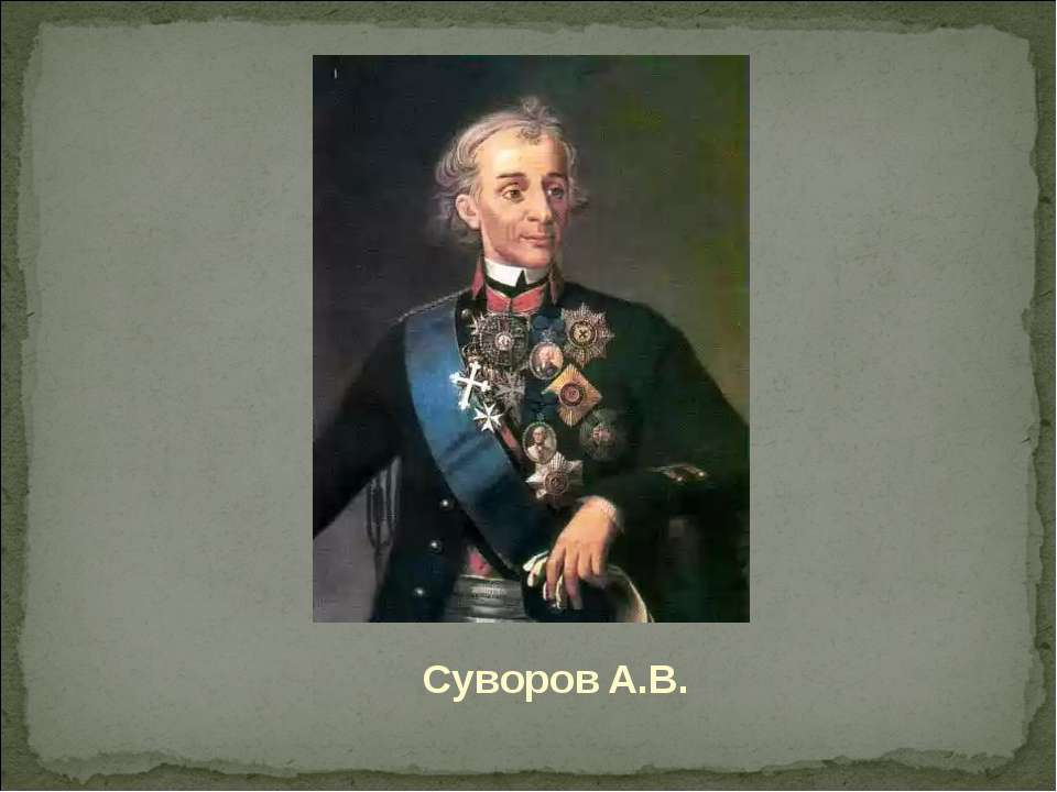 Суворов А.В. Суворов А.В.
