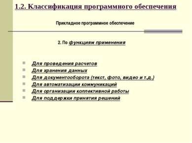 1.2. Классификация программного обеспечения Прикладное программное обеспечени...