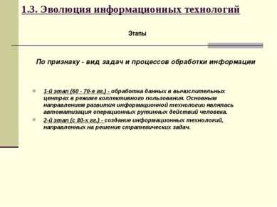 1.3. Эволюция информационных технологий Этапы 1-й этап (60 - 70-е гг.) - обра...