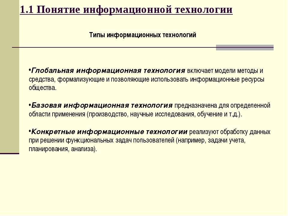 1.1 Понятие информационной технологии Типы информационных технологий Глобальн...