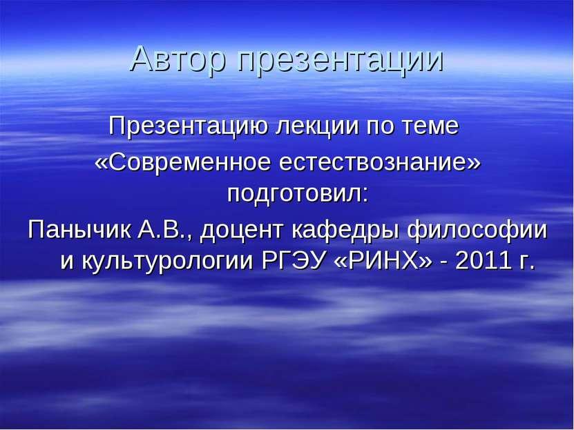Автор презентации Презентацию лекции по теме «Современное естествознание» под...