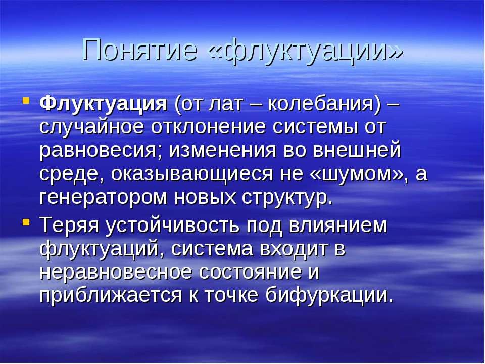 Понятие «флуктуации» Флуктуация (от лат – колебания) – случайное отклонение с...