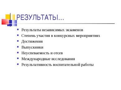 РЕЗУЛЬТАТЫ… Результаты независимых экзаменов Степень участия в конкурсных мер...