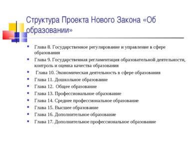 Структура Проекта Нового Закона «Об образовании» Глава 8. Государственное рег...