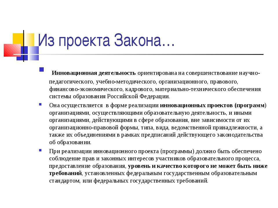 Из проекта Закона… Инновационная деятельность ориентирована на совершенствова...