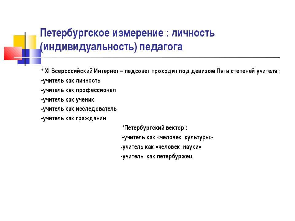 Петербургское измерение : личность (индивидуальность) педагога * ХI Всероссий...