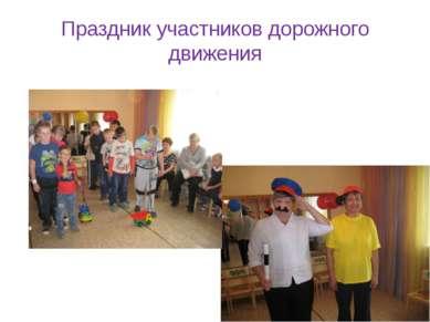Праздник участников дорожного движения