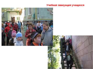 Учебная эвакуация учащихся