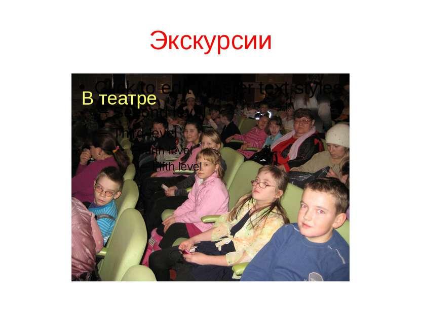 Экскурсии В театре