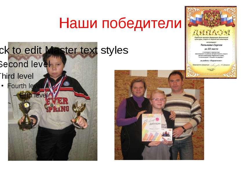 Наши победители