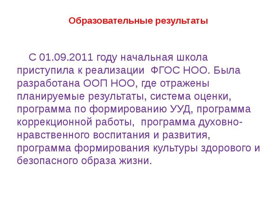 Образовательные результаты С 01.09.2011 году начальная школа приступила к реа...