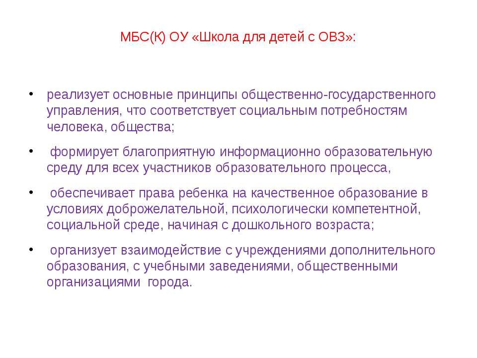 МБС(К) ОУ «Школа для детей с ОВЗ»: реализует основные принципы общественно-го...