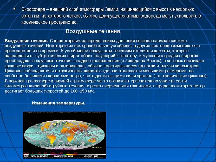 Экзосфера – внешний слой атмосферы Земли, начинающийся с высот в несколько со...