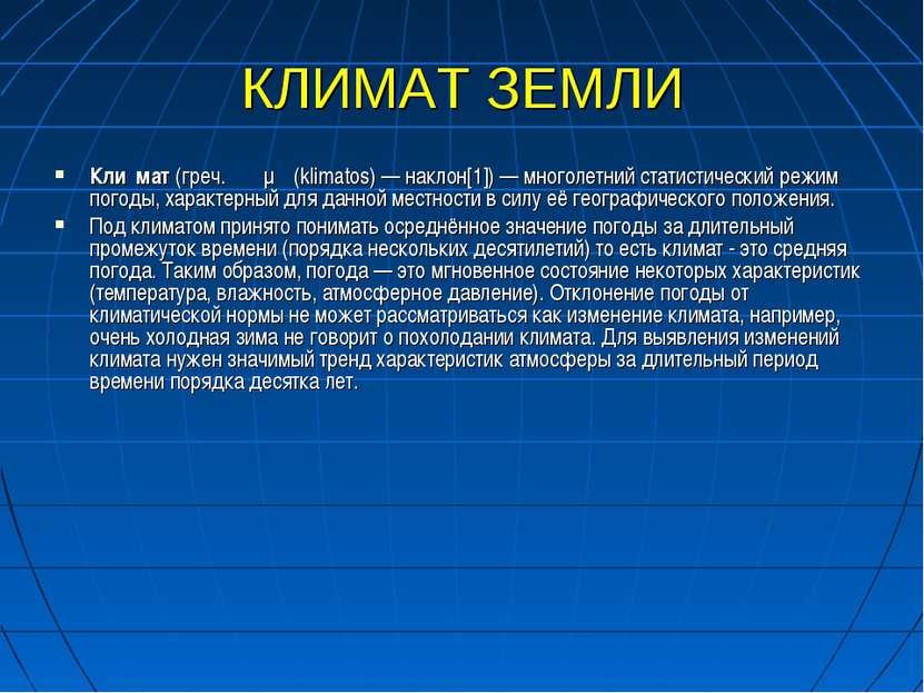 КЛИМАТ ЗЕМЛИ Кли мат (греч. κλίμα (klimatos) — наклон[1])— многолетний стати...