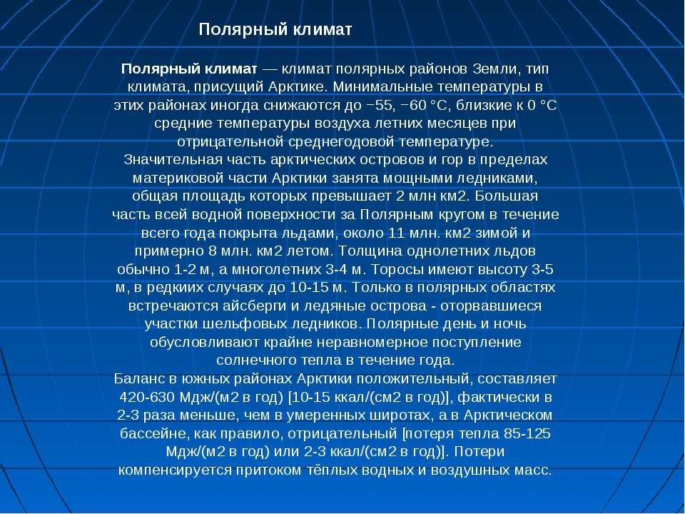 Полярный климат Полярный климат — климат полярных районов Земли, тип климата,...