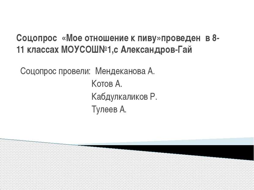 Соцопрос «Мое отношение к пиву»проведен в 8-11 классах МОУСОШ№1,с Александров...