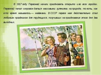 В 1917году Первомай начали праздновать открыто иво всех городах. Первомай н...