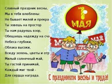 Славный праздник весны, Мы в тебя влюблены: Не бывает милей и прекрасней, Ты ...