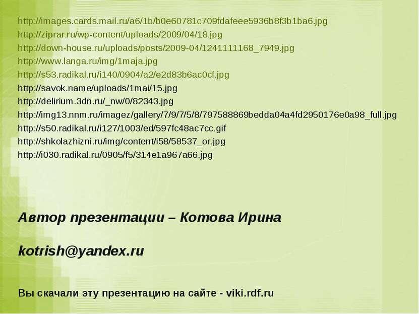 http://images.cards.mail.ru/a6/1b/b0e60781c709fdafeee5936b8f3b1ba6.jpg http:/...
