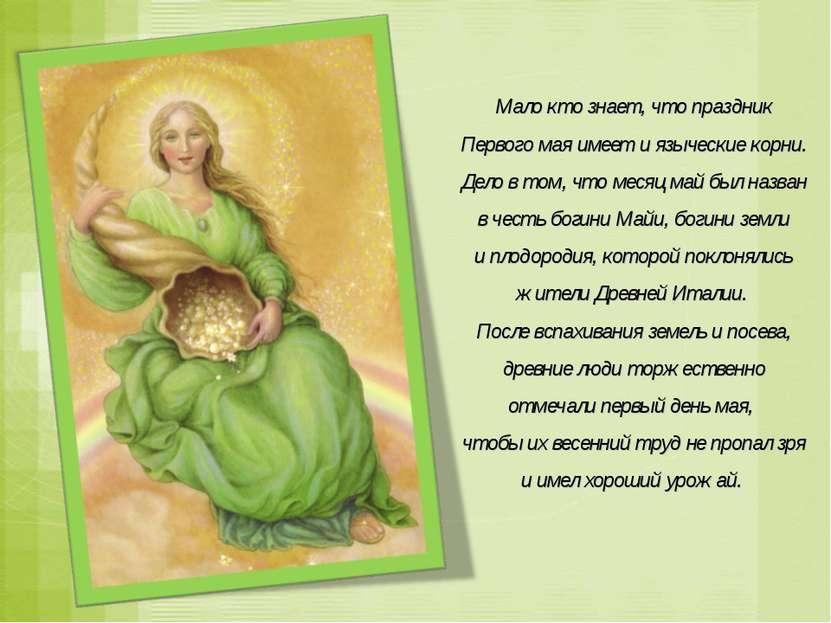 Мало кто знает, что праздник Первого мая имеет иязыческие корни. Дело втом,...