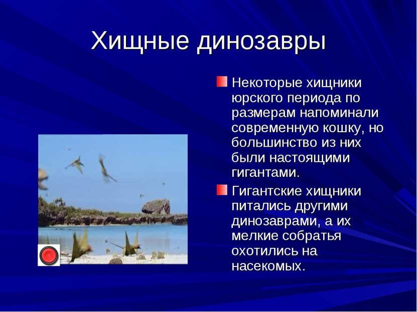 Хищные динозавры Некоторые хищники юрского периода по размерам напоминали сов...
