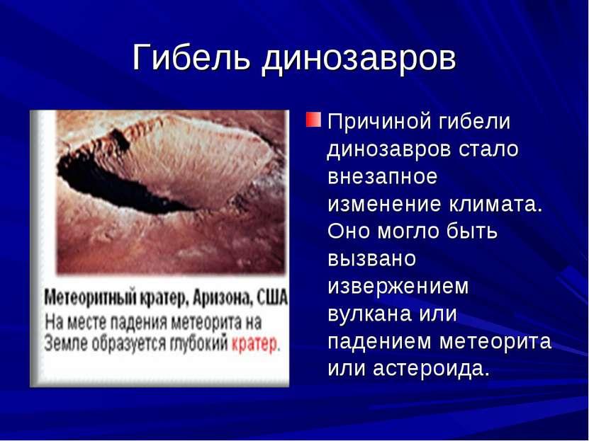 Гибель динозавров Причиной гибели динозавров стало внезапное изменение климат...