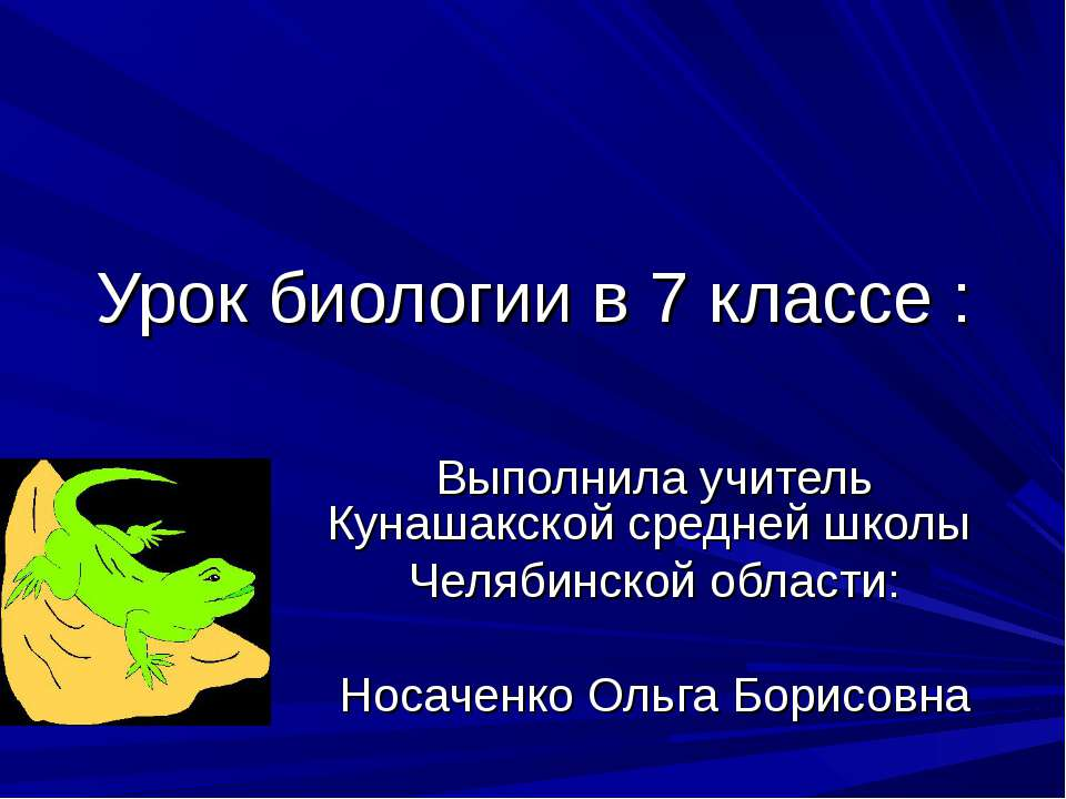 Урок биологии в 7 классе : Выполнила учитель Кунашакской средней школы Челяби...