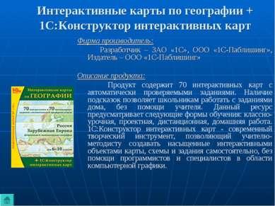 Интерактивные карты по географии + 1С:Конструктор интерактивных карт Фирма пр...