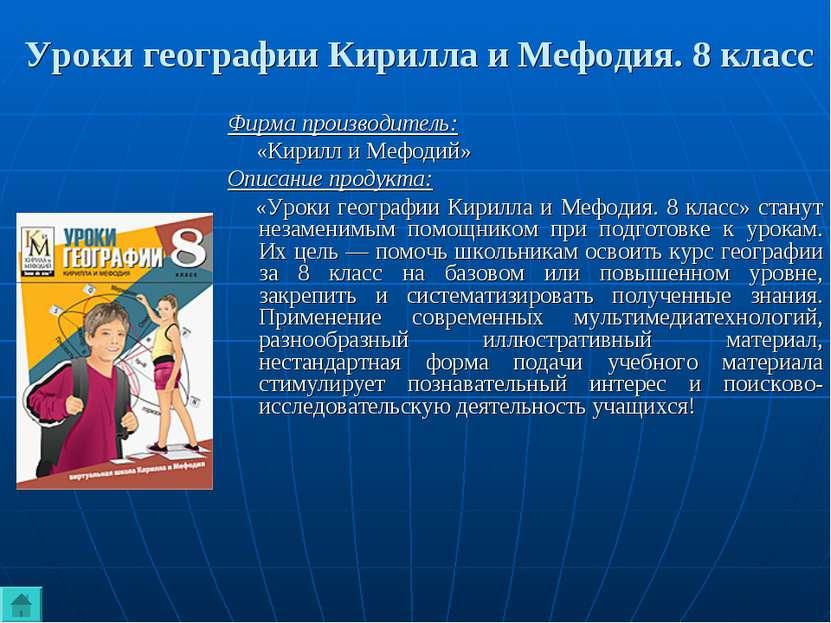 Уроки географии Кирилла и Мефодия. 8 класс Фирма производитель: «Кирилл и Меф...