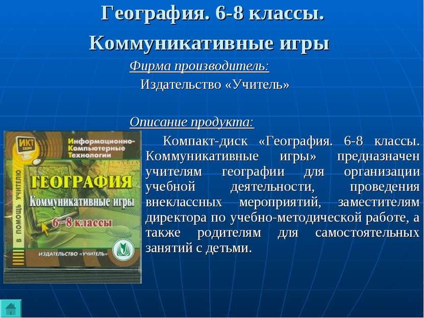 География. 6-8 классы. Коммуникативные игры Фирма производитель: Издательство...