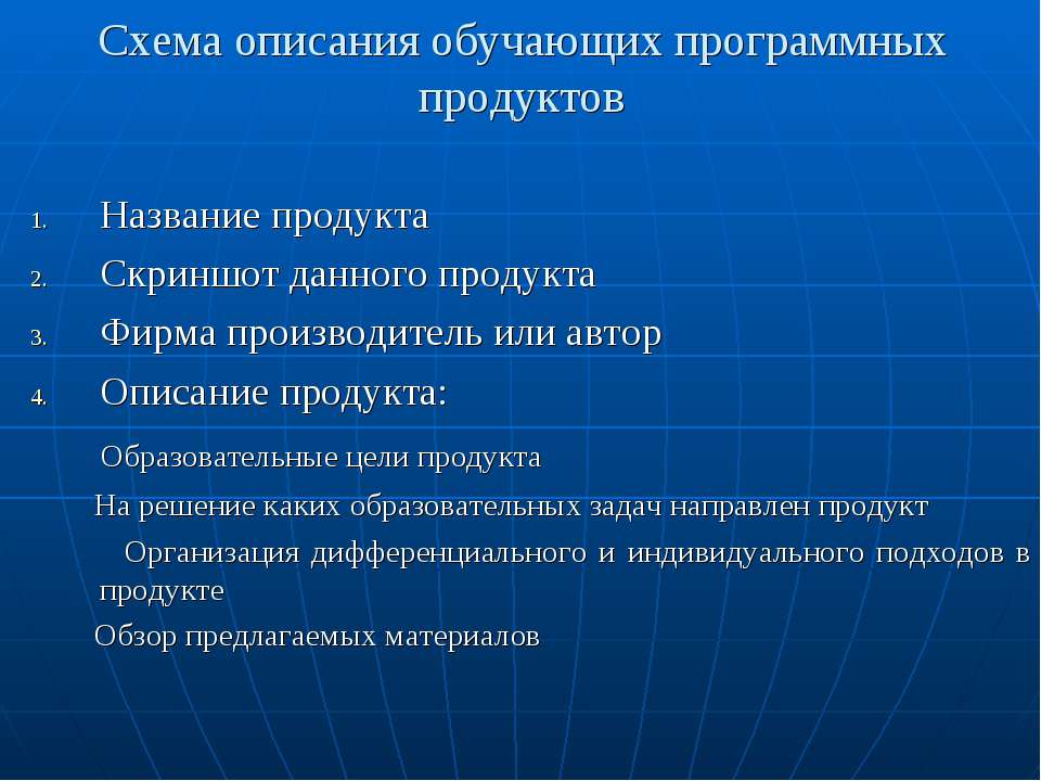 Схема описания обучающих программных продуктов Название продукта Скриншот дан...