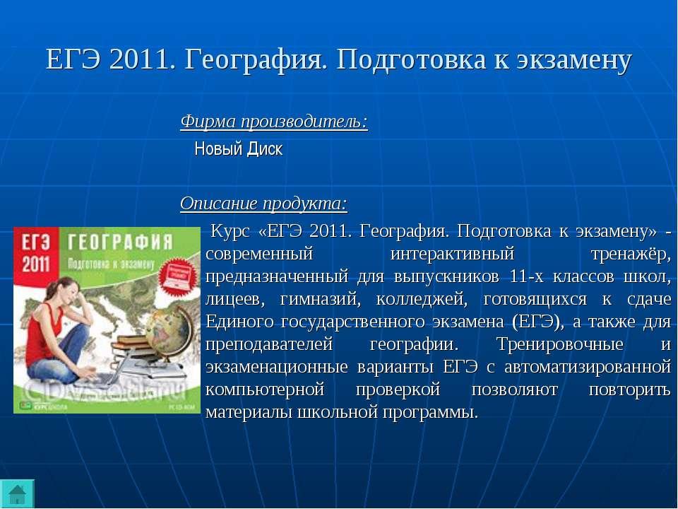 ЕГЭ 2011. География. Подготовка к экзамену Фирма производитель: Новый Диск Оп...
