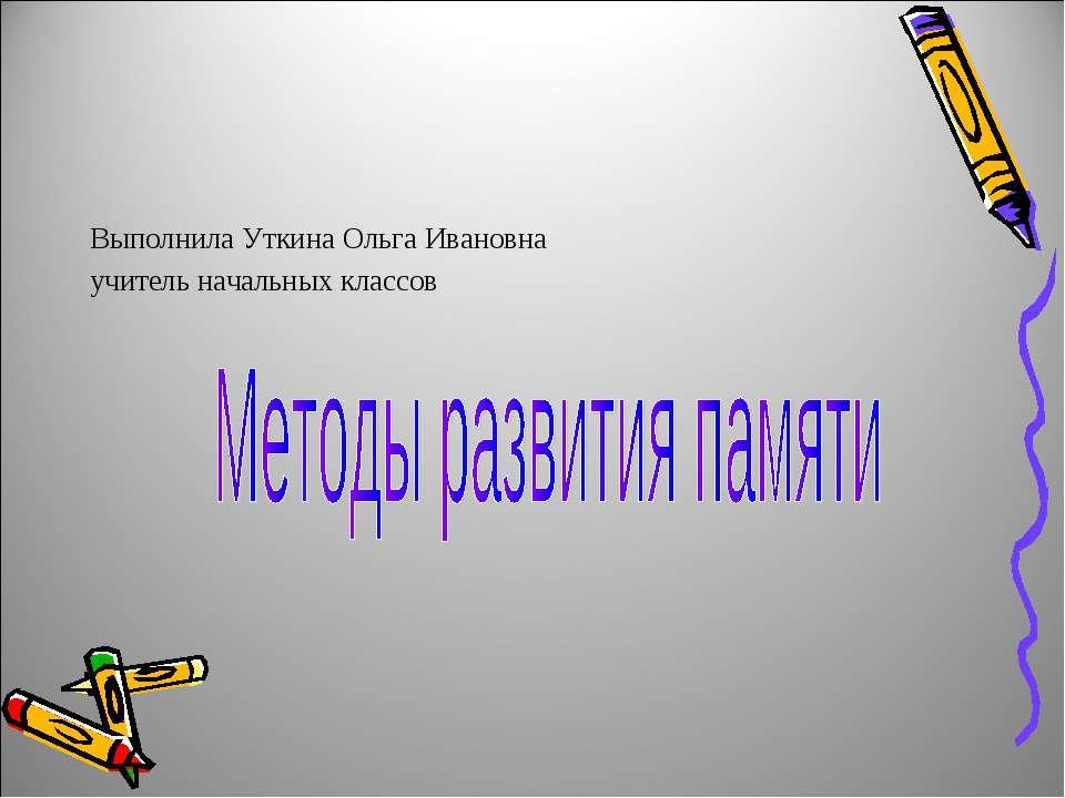 Выполнила Уткина Ольга Ивановна учитель начальных классов