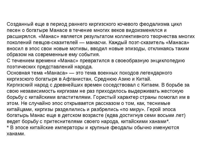 Созданный еще в период раннего киргизского кочевого феодализма цикл песен о б...