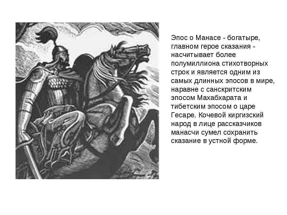 Эпос о Манасе - богатыре, главном герое сказания - насчитывает более полумилл...