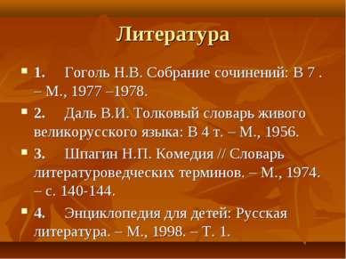 Литература 1. Гоголь Н.В. Собрание сочинений: В 7 . – М., 1977 –1978. 2....