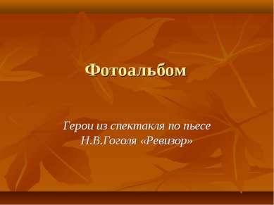 Фотоальбом Герои из спектакля по пьесе Н.В.Гоголя «Ревизор»