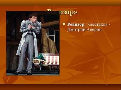 «Ревизор» Ревизор. Хлестаков - Дмитрий Аверин