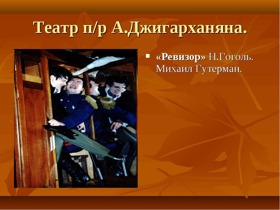 Театр п/р А.Джигарханяна. «Ревизор» Н.Гоголь. Михаил Гутерман.