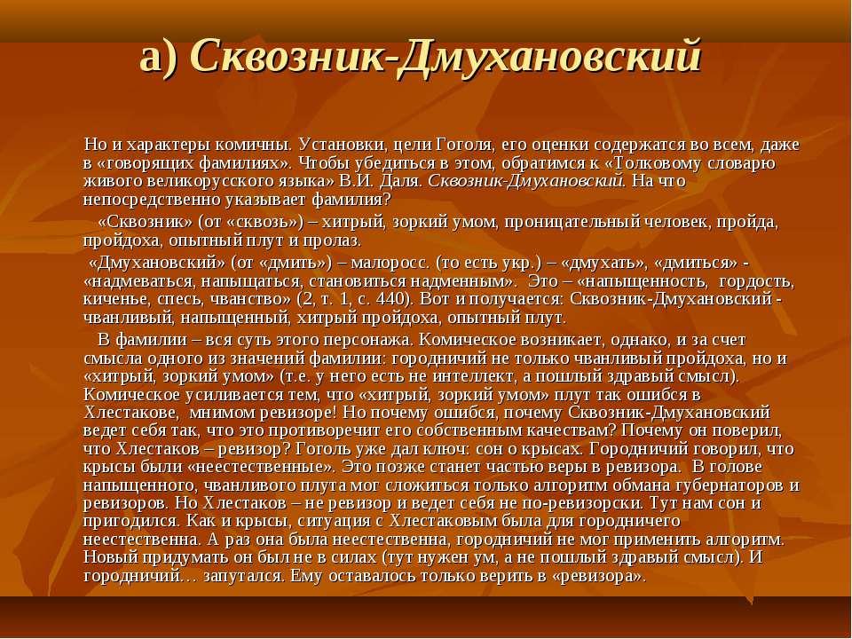 а) Сквозник-Дмухановский  Но и характеры комичны. Установки, цели Гогол...