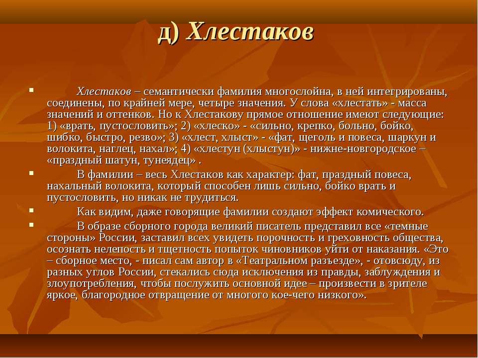 д) Хлестаков  Хлестаков – семантически фамилия многослойна, в ней ин...