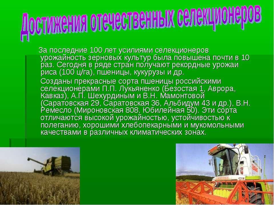 За последние 100 лет усилиями селекционеров урожайность зерновых культур была...