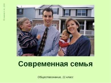Современная семья Обществознание, 11 класс © Аминов А. М., 2008