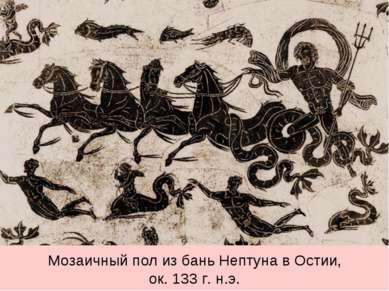 Мозаичный пол из бань Нептуна в Остии, ок. 133 г. н.э.