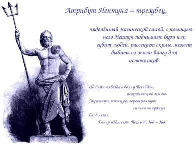 Атрибут Нептуна – трезубец, наделённый магической силой, с помощью него Непту...