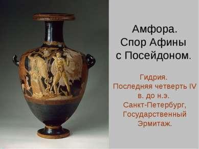 Амфора. Спор Афины с Посейдоном. Гидрия. Последняя четверть IV в. до н.э. Сан...