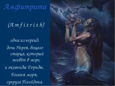 Амфитрита (A m f i t r i t h) одна из нереид, дочь Нерея, вещего старца, кото...