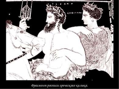 Фрагмент росписи греческого килика. www.moi-universitet.ru www.edu-reforma.ru