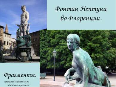 Фонтан Нептуна во Флоренции. Фрагменты. www.moi-universitet.ru www.edu-reform...