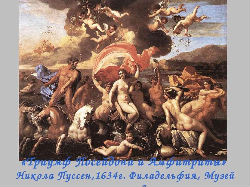 «Триумф Посейдона и Амфитриты» Никола Пуссен,1634г. Филадельфия, Музей искусств.